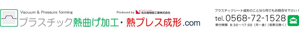 プラスチック熱曲げ加工・熱プレス成形.com