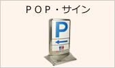 POP・サイン