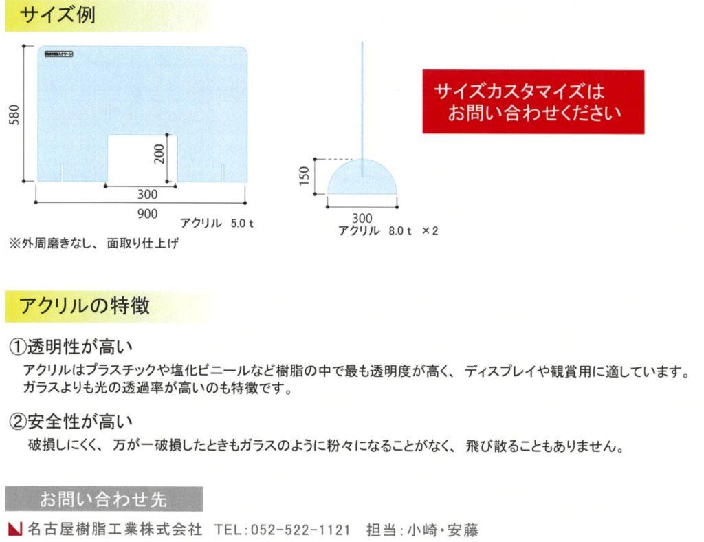 飛沫感染対策防止スクリーン1